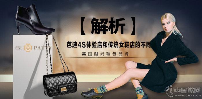 【解析】芭迪4S体验店和传统女鞋店的不同生活