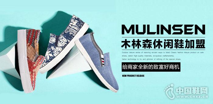 木林森休闲鞋加盟 给商家全新的致富好商机生活